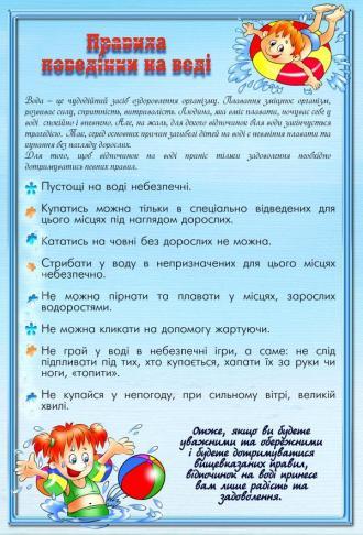 Безпека життєдіяльності - Сайт Київської гімназії східних мов №1