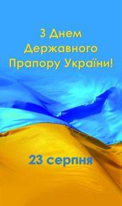 З-днем-прапора