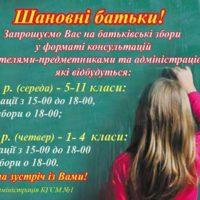 Запрошуємо на батьківські збори!