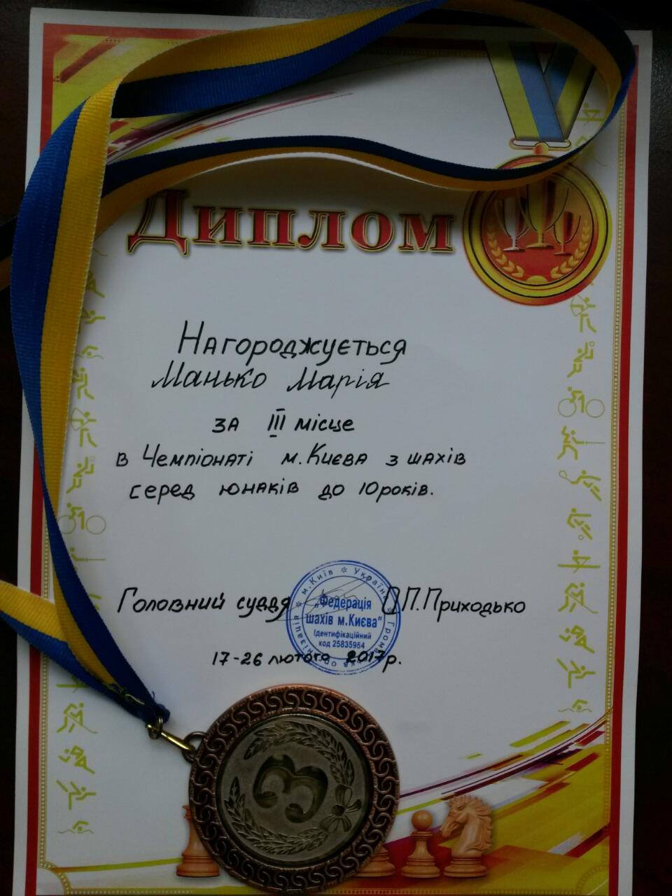 congratulations_maria_manko_1