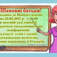 Загальношкільна конференція 22 лютого