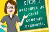 КГСМ № 1 запрошує до своєї команди педагогів.