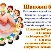 Батьківські збори 12 та 14 вересня