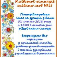 Зустріч випускників КГСМ №1