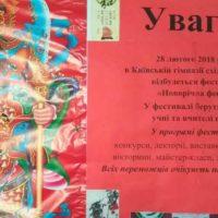 """Запрошуємо на фестиваль """"Новорічна феєрія"""" 28 лютого"""