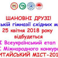 """І Всеукраїнський етап конкурсу """"Китайський міст – 2018"""""""