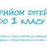 Початок прийому документів до першого класу буде синхронізовано з Міністерством освіти і науки України