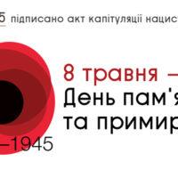 8 травня — День пам'яті та примирення.