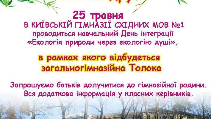 """День інтеграції """"Екологія природи через екологію душі"""""""