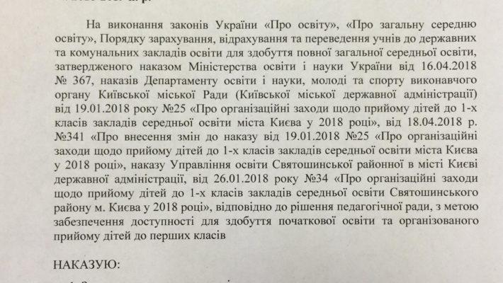 Наказ про зарахування дітей до перших класів КГСМ1 на 2018-2019 н.р.
