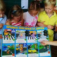 Тиждень знань з основ безпеки життєдіяльності у початковій школі