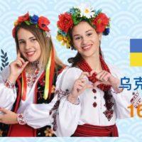 Голосування за Українську команду