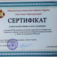 """Науково-практична конференція """"Українське військо: сучасність та історична ретроспектива"""""""
