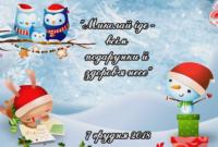 """Благодійна акція """"Миколай іде-всім подарунки й здоров'я несе"""""""