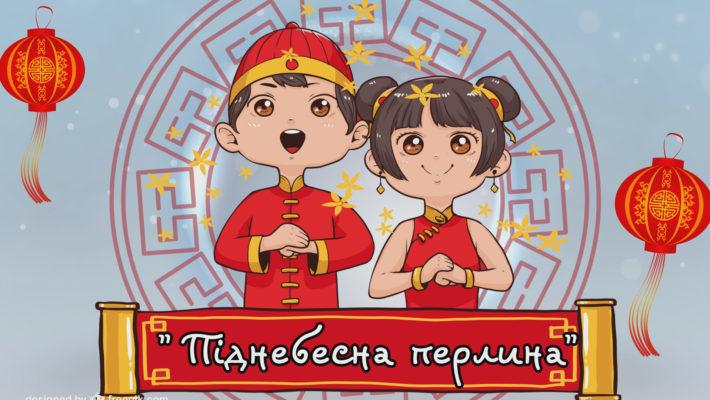 """Відеоролик про конкурс """"Піднебесна перлина"""" 2019"""