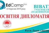 """Відеотрансляція EdCamp Kyiv """"Освітня дипломатія"""""""