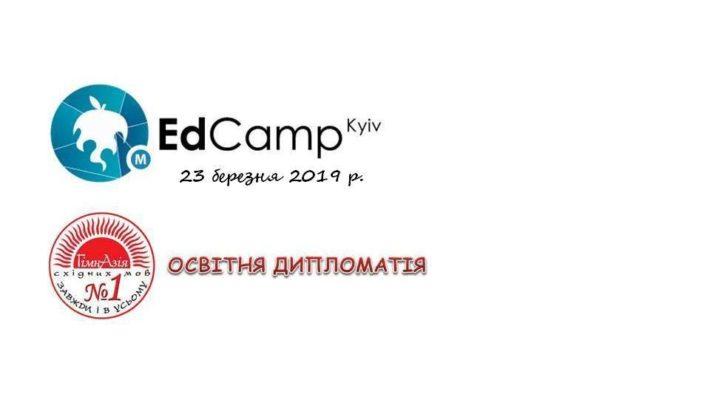 """(Не)конференція EdCampKyiv """"Освітня дипломатія» у КГСМ №1"""