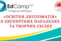 Підсумки (не) конференції міні-EdCamp Kyiv(відео)