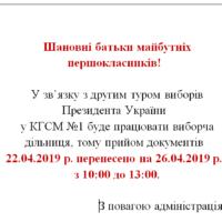 Прийом документів перенесено в зв'язку з роботою виборчої дільниці