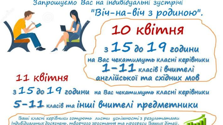 """Індивідуальні зустрічі """"Віч-на-віч з родиною"""" 10 та 11 квітня"""