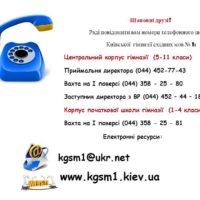 Раді повідомити вам номери телефонного зв'язку КГСМ №1