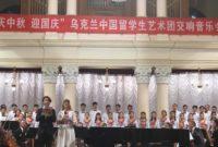 Заходи до 70-річчя утворення КНР та свята Середини осені