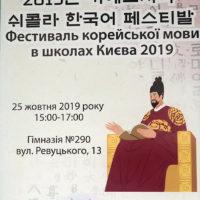 Фестиваль корейської мови в школах Києва та перший в Україні конкурс знавців корейської мови серед школярів.