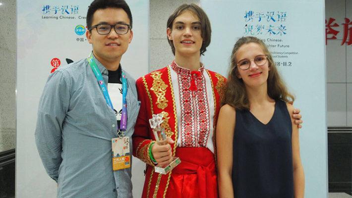 12 Міжнародний конкурс «Міст китайської мови»