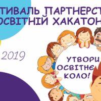 Програма Третього Фестивалю Партнерства «Освітній Хакатон-2019 року»