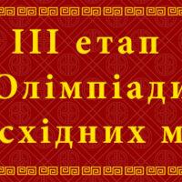 Оглошення щодо ІІІ етапу Олімпіади зі східних мов
