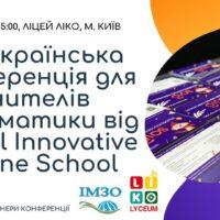 Всеукраїнська Конференція для вчителів математики