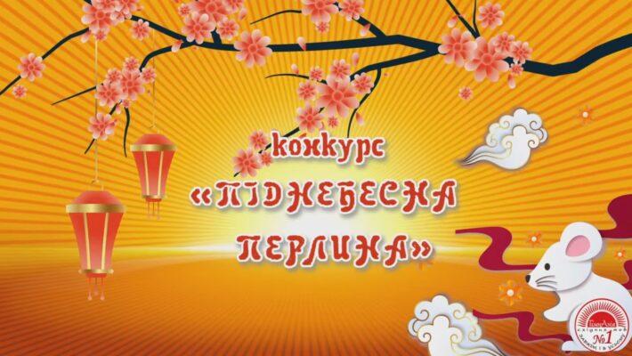 Відеозапис конкурсу знавців китайської мови «Піднебесна перлина»