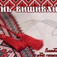 Вишиванкова хода онлайн