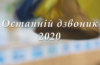 Останній дзвоник 2020 Online