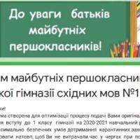 Батькам майбутніх першокласників КГСМ №1