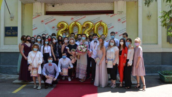 Випуск-2020