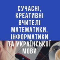 Розшукуються вчителі математики, інформатики та української мови!
