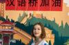 Участь учениці КГСМ №1 Курінної Анни у фіналі Міжнародного конкурсу «Міст китайської мови».