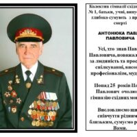5 років по смерті Павла Павловича Антонюка