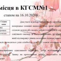 Вільні місця в КГСМ №1 на 16.10.2020