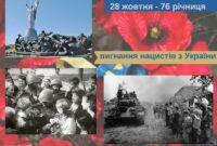 76-а річниця визволення України від нацистів
