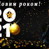 З Новим 2021 роком!