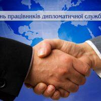 День працівника дипломатичної служби
