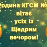Родина КГСМ №1 вітає усіх із Щедрим вечором!