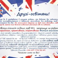Запрошуємо на роботу вчителя англійської мови!