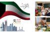 День Незалежності та День визволення Кувейту