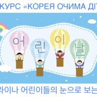 Оголошується конкурс «Корея очима дітей»
