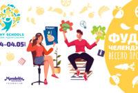 Онлайн-марафон до Всесвітнього дня здоров'я