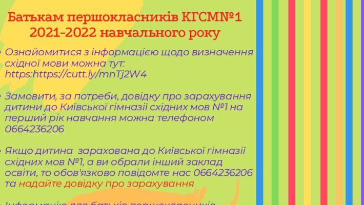До уваги батьків першокласників КГСМ №1 2021-2022 н.р.