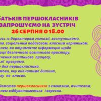 Батьків першокласників запрошуємо на зустріч26 серпня о 18.00